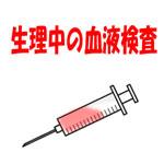 不妊治療の為に生理中の血液検査